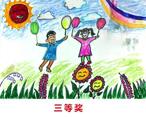 """绿城超市""""六一""""儿童节绘画比赛获奖作品-六一儿童节学生绘画作品"""